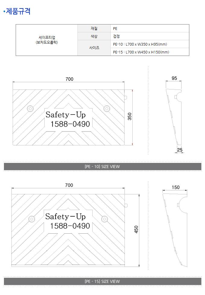 safety_up_08.jpg